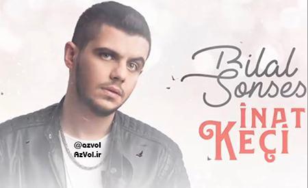 دانلود آهنگ ترکی جدید Bilal Sonses به نام inat Keci